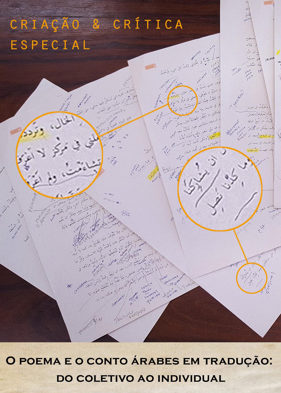 Visualizar 2020: Número especial: O poema e o conto árabes em tradução: do coletivo ao individual